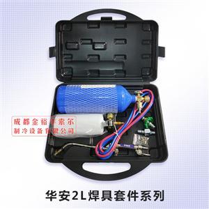 2L氧气焊接套装(系列)