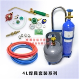 4L便�y拖�式焊具(系列)
