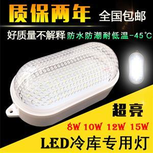 LED冷��舴浪�防潮防爆照明�艟咴∈�粽秩�防��10W冷��