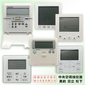 美的/日立/松下中央空调线控器(系列)