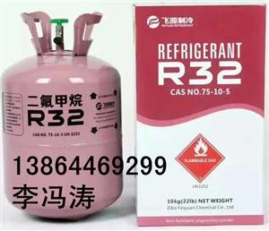 山西制冷剂R32