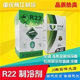 优氏澜/巨化R22制冷剂