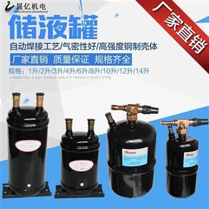 空调储液罐/油分离器
