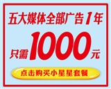 ���A信息全媒�w(五大媒�w),一年�共只需1000元!