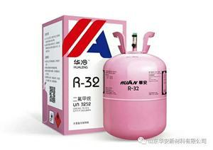 华安R32制冷剂