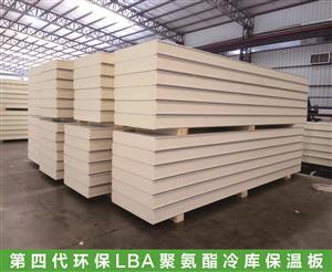 第四代环保LBA聚氨酯冷库保温板