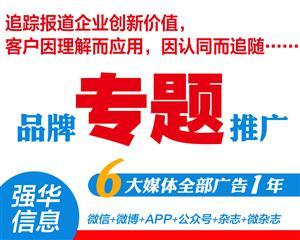 微信―微博―APP―公众号―杂志―微杂志―专题―彩广―文章