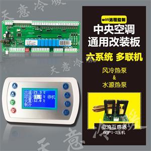 中央空调水冷机万能风机模块机6压缩机控制器6系统通用