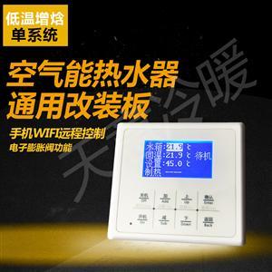 空气能热泵热水器通用板控制器低温增焓空气能改装万能