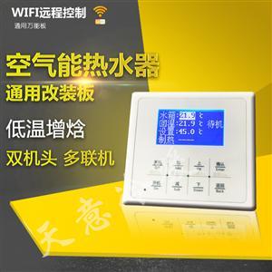 空气能热泵热水器通用控制板低温增焓双系统改装万能电