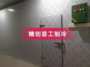 北京顺义区体外诊断试剂冷库建设 冷库安装验证