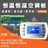 恒温恒湿机双系统空调通用改装控制器WiFi功能