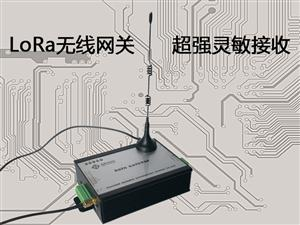 海思LoRa无线网关 温控器数据采集器