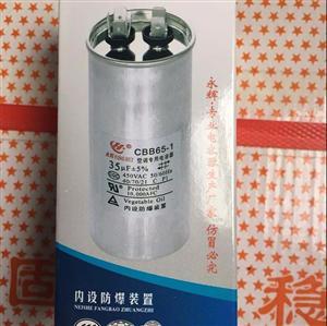 空调电容35/60/70uF