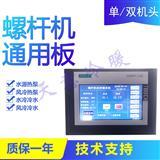 中央空调风冷热泵水源热泵螺杆机通用控制器