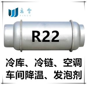 山西原装正品巨化制冷剂,冷库空调专用氟利昂R22