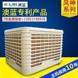澳蓝环保空调,工业冷风机,蒸发式冷气机_厂房降温设备
