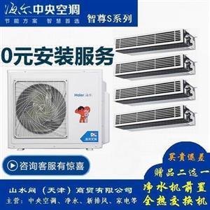 天津海尔中央空调一拖二直流变频自清洁风管机中央空调
