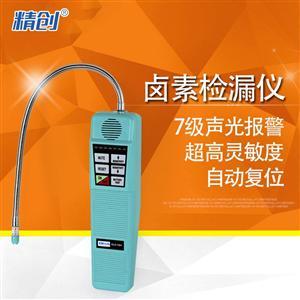 精创HLD―100+ 空调 冰箱卤素检漏仪 探头一主一备