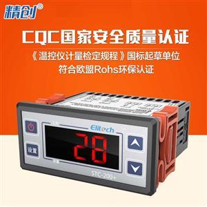 精创温控器ETC―200+密码锁功能制冷化霜带传感器