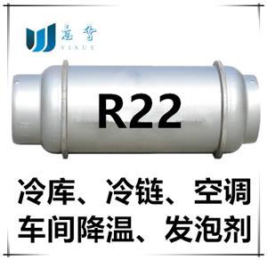 山西临汾制冷剂R22,高纯度冷库空调专用氟利昂F22
