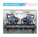 空气源热泵冷水机组/水(地)源热泵机组/室内末端设备
