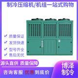 冷库机组 户外V型机组 杭州比泽尔机组 4VG30.2