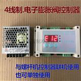 �子膨��y控制器三花���m盾安�子膨��y控制板