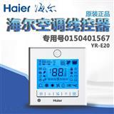 海尔原装家用中央空调开关面板1拖1风管机线控器YR―E20