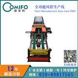 广州康美风全功能风管生产线 (日产量2000�O)