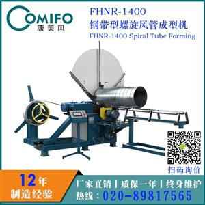 广州康美风钢带型螺旋风管机 圆管生产线 螺旋管成型机