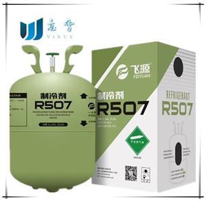 新疆新型环保氟利昂R507,冷库冷链专用新型制冷剂