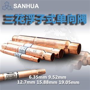 三花浮子式单向阀空调热泵单向阀6.35mm