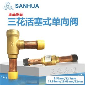 三花活塞式单向阀空调热泵单向阀直角型19.05mm