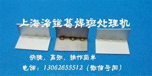 不锈钢焊道焊斑处理机