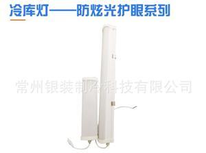 冷库灯GD3021―90―60W防炫光护眼系列