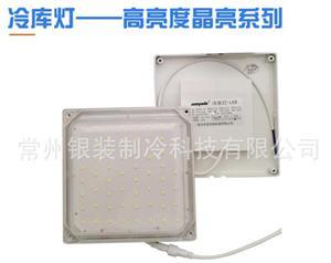 冷库灯GD4021―24W高亮度晶亮系列白色冷库灯