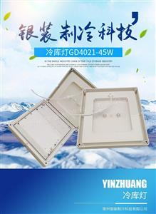 冷���GD4021―45W高亮度晶亮系列冷��舴辣�