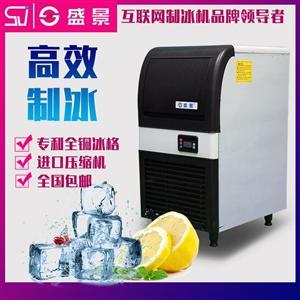 盛景制冰机奶茶店酒吧专用小型制冷设备操作台