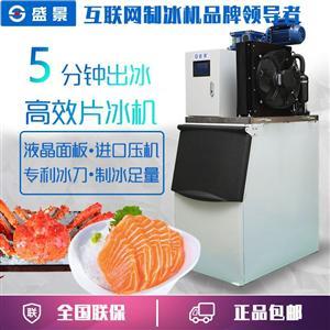 盛景片冰机火锅超市海鲜自助打鱼专用菱形薄片制冰机