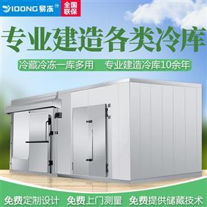 小型冷库全套设备水果冷藏鲜肉冻肉冷冻速冻上门安装