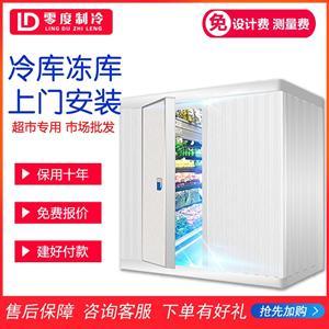 小型冷库全套设备冷藏保鲜恒温库制冷机组一体机220V