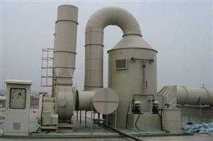 厦门废气处理 厦门废气处理设备 厦门废气处理厂家
