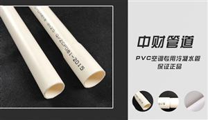 中�PVC冷凝水管