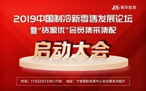 2019中国制冷新零售发展论坛