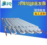 冷库铝排管蒸发器 25mm管径双翅吊顶铝排热氟除霜