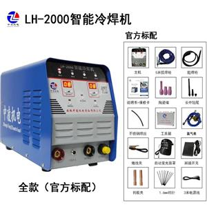 安徽中凌�C�多功能冷焊�CLH―2000超能激光焊