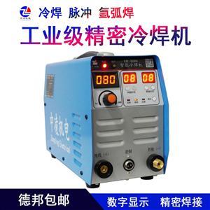 中凌冷焊机小型易携带多红能LH―3000冷焊机氩弧焊脉冲