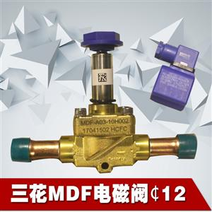 三花商用制冷配件MDF系列常闭电磁阀(Φ12含线圈)