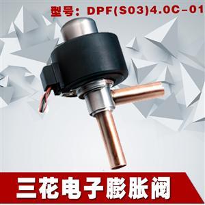 三花DPF系列电子膨胀阀(含线圈)